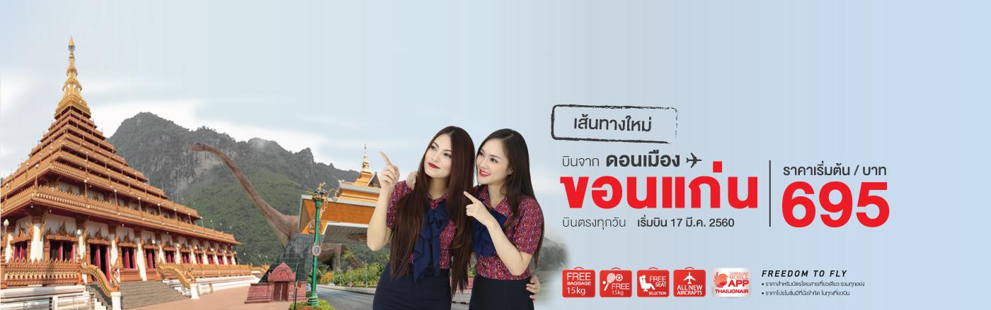 thailionair-promotion-2017-khon-kaen-695-baht