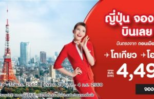 promotion-airasia-2017-apr-japan