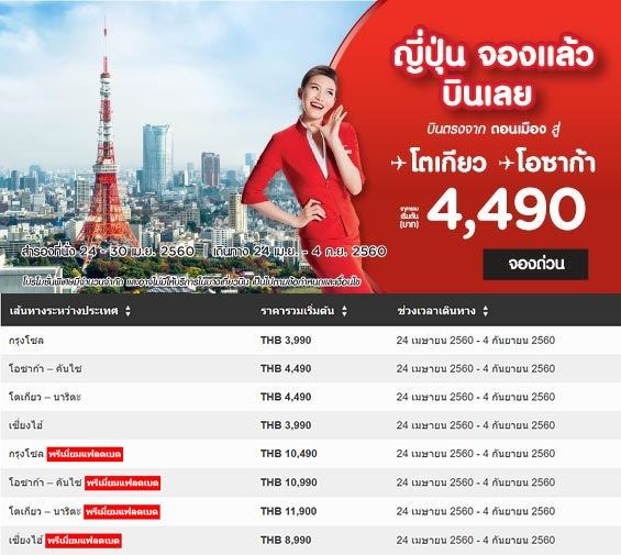 promotion-airasia-2017-apr-japan-4490-baht