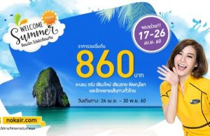 promotion-nokair-2017-apr-welcome-summer