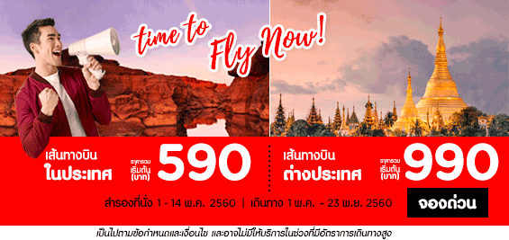 promotion-airasia-2017-may-fly-now-590-baht