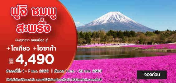 promotion-airasia-2017-may-tokyo-osaka-4490-baht
