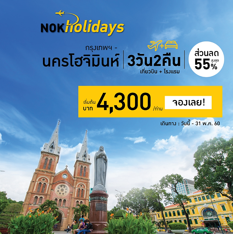 promotion-nokair-2017-may-hochiminh-3d2n-4300-baht