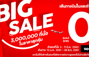 promotion-airasia-2017-june-big-sale-0-baht