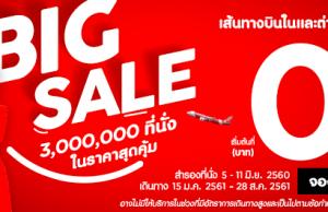 promotion-airasia-2017-june-big-sale-0-baht