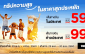 promotion-airasia-2017-may-happy-time-flying-590-baht