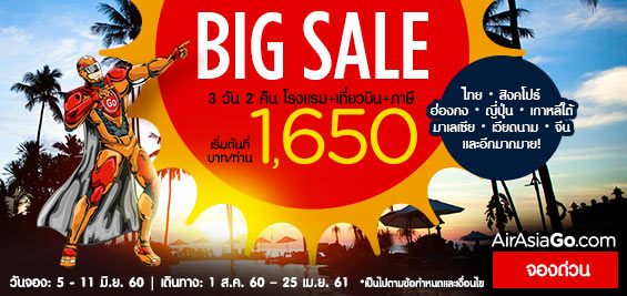 promotion-airasiago-2017-june-big-sale-1650-baht