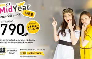promotion-nokair-2017-june-midyear-sale-790-baht