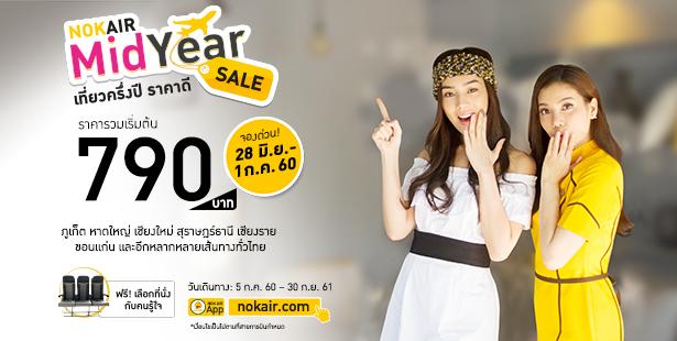 promotion-nokair-2017-june-midyear-sale-790-baht