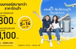 promotion-nokair-2017-june-super-deal