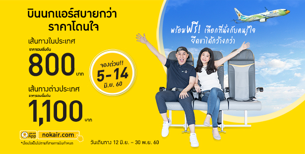 promotion-nokair-2017-june-super-deal