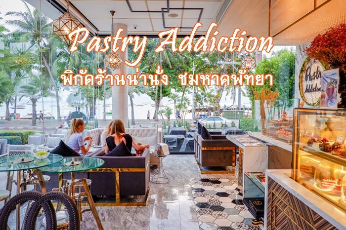 pastryaddiction01
