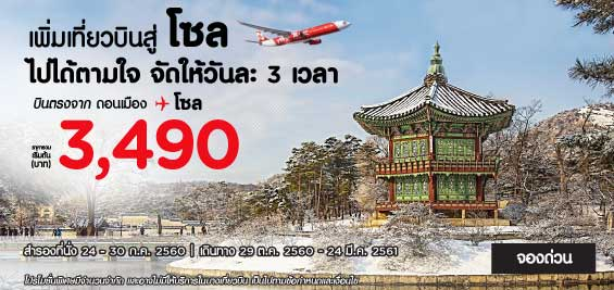 promotion-airasia-2017-july-bkk-seoul-3490-baht