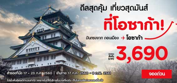promotion-airasia-2017-july-osaka-3690-baht