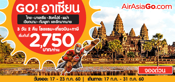 promotion-airasiago-asean-2017-july-2750-baht