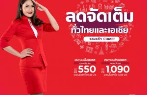 promotion-airasia-2019-august-fly-asia-brisbane