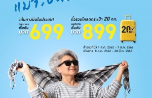 promotion-nokair-2019-august-travel-with-mom