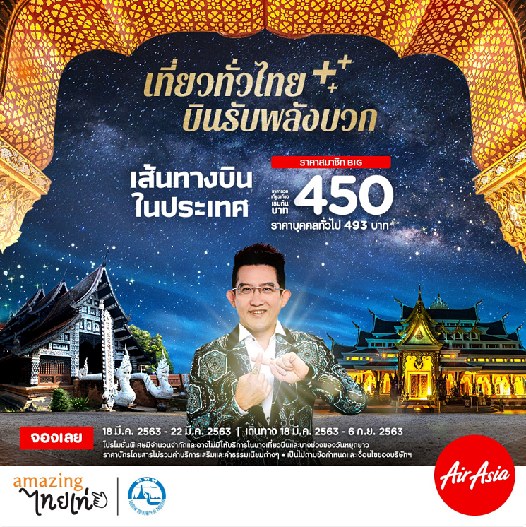 promotion-airasia-2020-mar